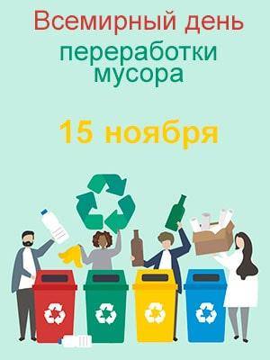 День переработки мусора