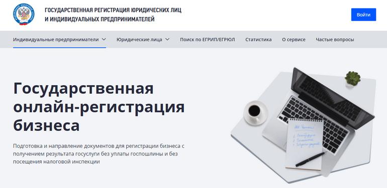Портал регистрации ИП и ООО