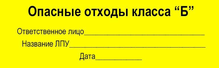 Этикетка для маркировки